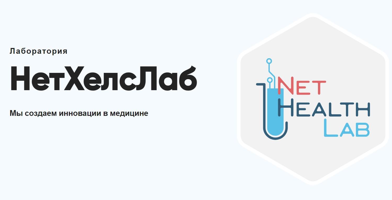 НетХелс Лаб - дистрибьютер озонаторов для медицинских учреждений